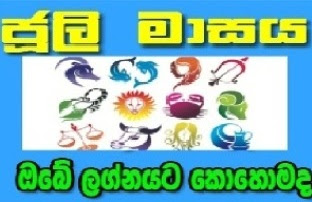 July 2016 Astrology Forecast in sinhala