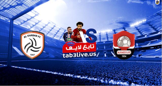 مشاهدة مباراة الشباب والرائد بث مباشر اليوم 2020/08/19 الدوري السعودي