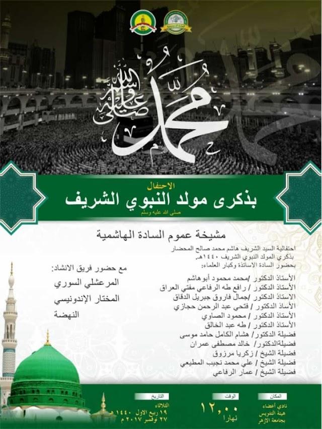 Peringati Maulid Nabi, Ribuan Orang Padati Al-Azhar University Teaching Staff Club