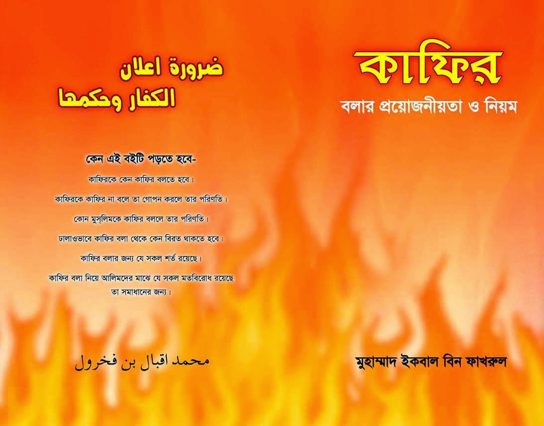 Sarkar Bangla Book