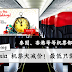 AirAsia 机票大减价!最低只需RM29!没抢到FreeSeat的注意了哦~