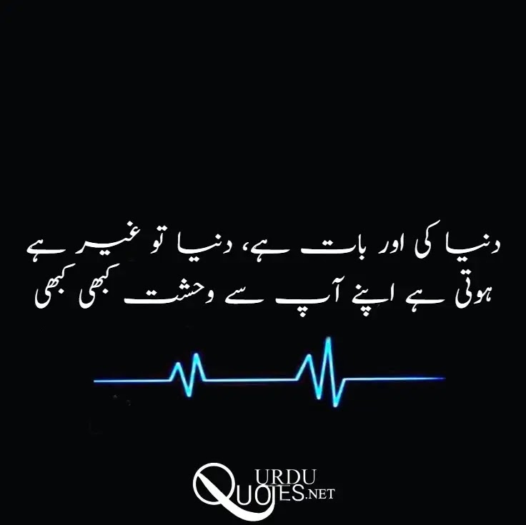 Deep Quotes in Urdu