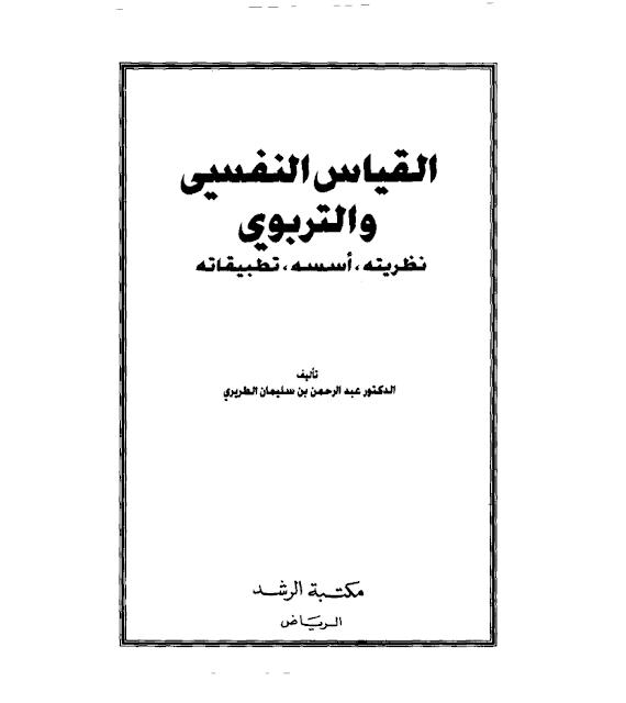 تحميل كتاب  القياس النفسي و التربوي pdf - نظرياته , أسسه ,  تطبيقاته