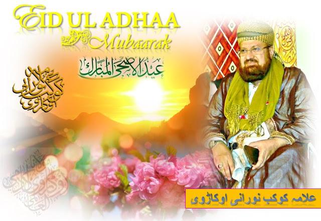 Eid Ul Adha Mubaraak to All Muslims