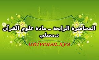 المحاضرة الرابعة _ مادة علوم القرآن د.مصلي
