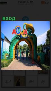 Арка вход разукрашенная в парк, куда направляются посетители