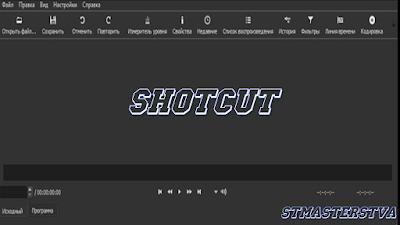 СТУПЕНИ МАСТЕРСТВА. Обзор видеоредакторов.Shotcut - интерфейс программы