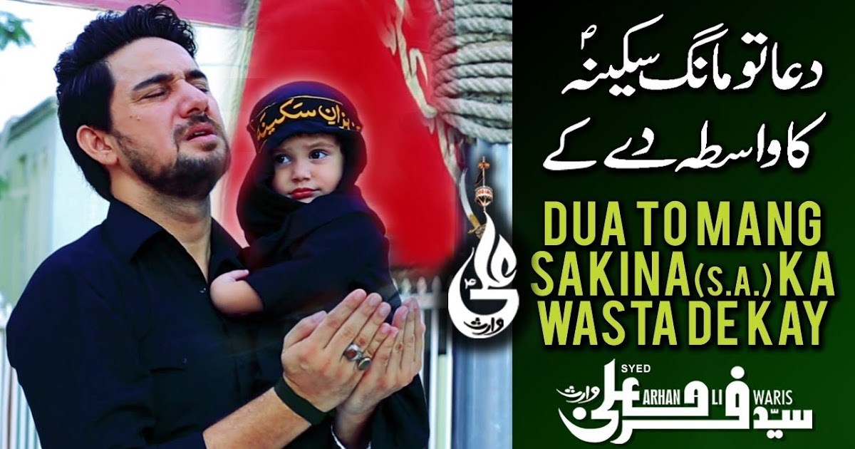 Ali Maula Qasida: DUA TO MANG SAKINA KA WASTA DE KAY Noha Lyrics Farhan Ali