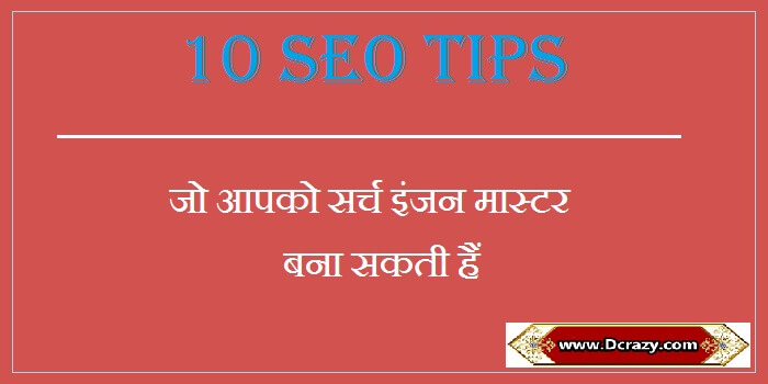 search eingine optimization site ko search engine me top par kaise laye 10 seo tips