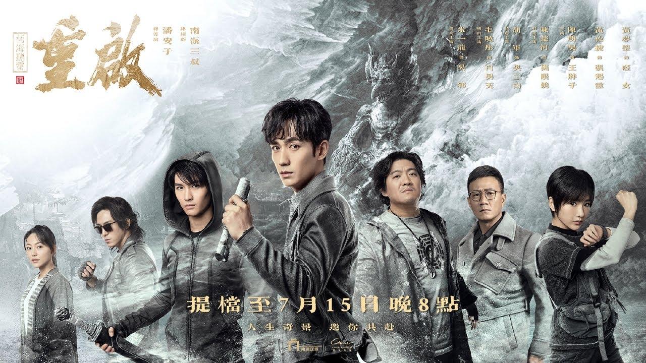 Nonton Download The Lost Tomb Reboot (2020) Sub Indo