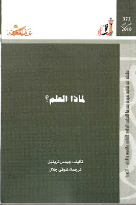 تحميل كتاب الكافي للكليني pdf