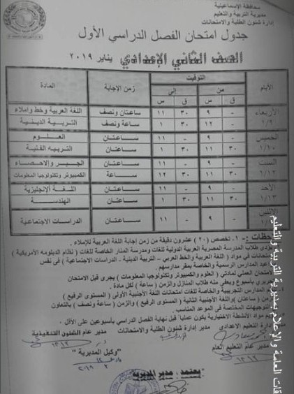 جدول امتحانات الصف الثانى الاعدادى محافظة الاسماعيلية