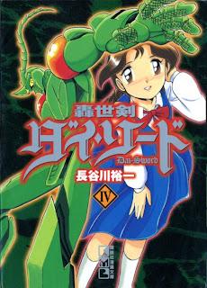 轟世剣ダイ・ソード 文庫版 第01-04巻 [Gousei Ken Bunko vol 01-04]