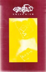 ক্যাথারসিস: নন্দনের পত্রিকা - চিনু কবির