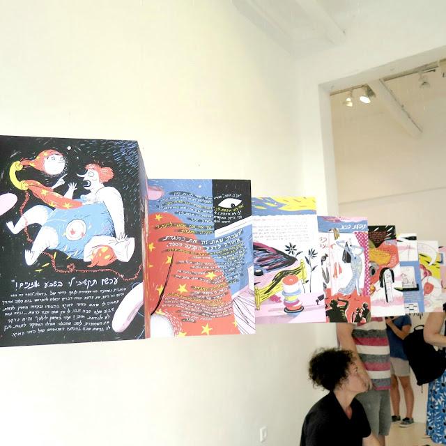 """ציוריו של איתן אלוא לספר """"שמלות כלות"""" מתוך התערוכה """"חילופי דברים"""""""