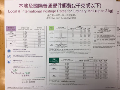 May姨blog: 2016年1月1日已生效的香港郵政郵費修訂