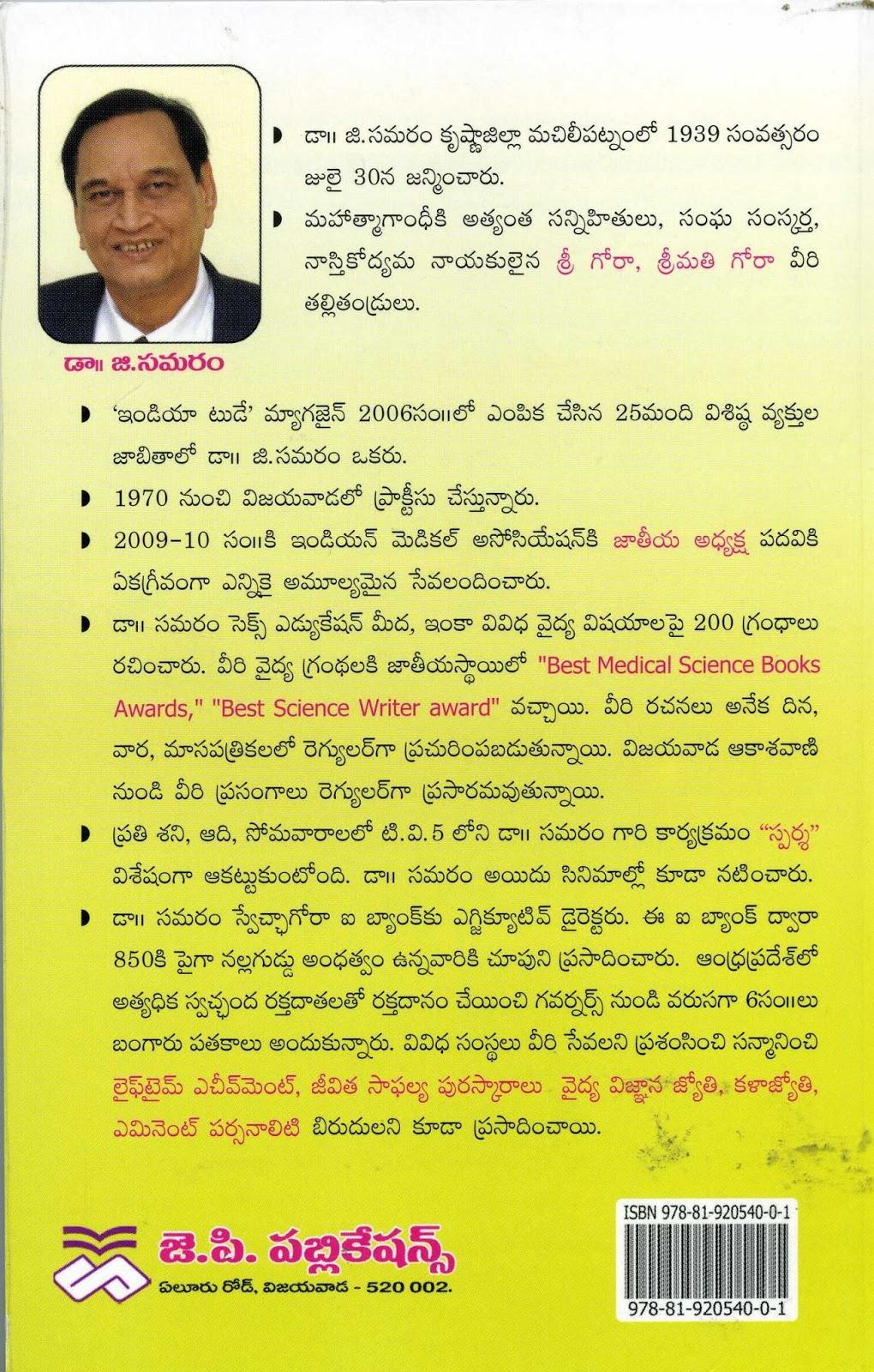 Telugu E Books