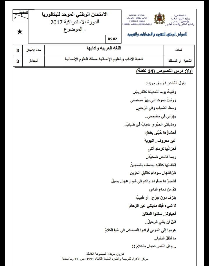 الامتحان الوطني الموحد للباكالوريا، مادة اللغة العربية، مسلك العلوم الإنسانية / الدورة الاستدراكية 2017