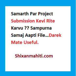 Samarth Par Project Submission Kevi Rite Karvu ?? Sampurna Samaj Aapti File…Darek Mate Useful.