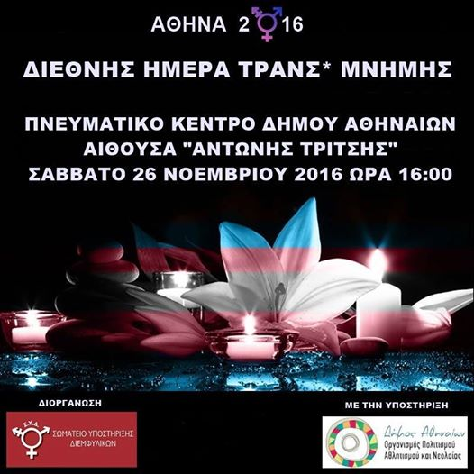 """Σε κάθε ανοησία ο δήμος Αθηναίων και ο κ. Καμίνης λέει """"ΝΑΙ"""""""