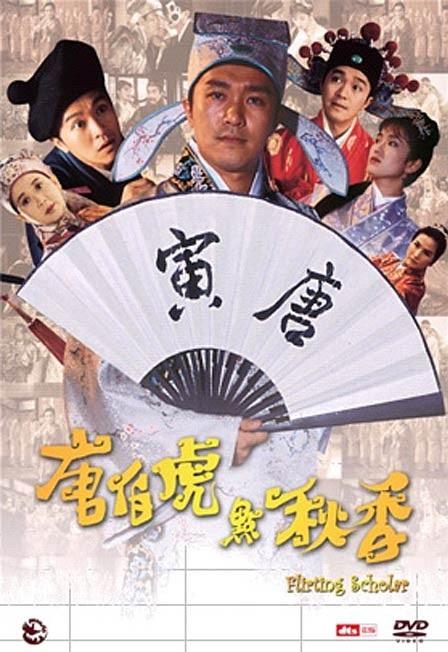 Flirting Scholar-Tang Bohu dian Qiuxiang
