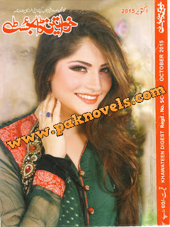 Free Download PDF Monthly Khawateen Digest October 2015