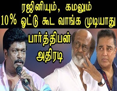 Rajini & Kamal will not get 10% vote | parthiban & vishal speech