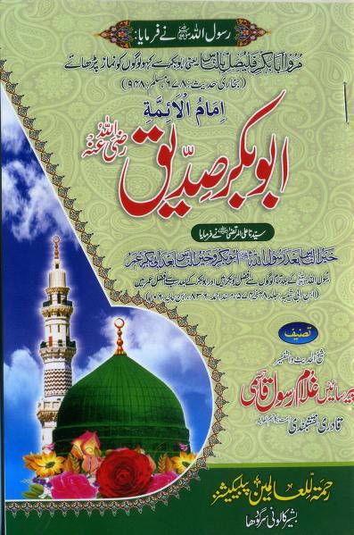 Imam Ul Aima Abu Bakar Siddique Urdu Islamic Book By Pir Ghulam Rasool Qasimi