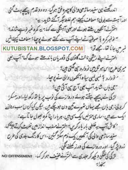 Sample page of Purwa Urdu Novel by Bano Qudsia