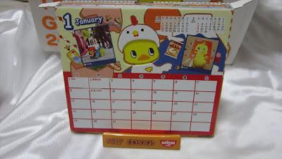 株主優待:2017年版ひよこちゃんカレンダー