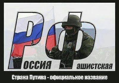 Россия — это не государство, а failed state, захваченное бандитами путинской ОПГРоссия — это не государство, а failed state, захваченное бандитами путинской ОПГ