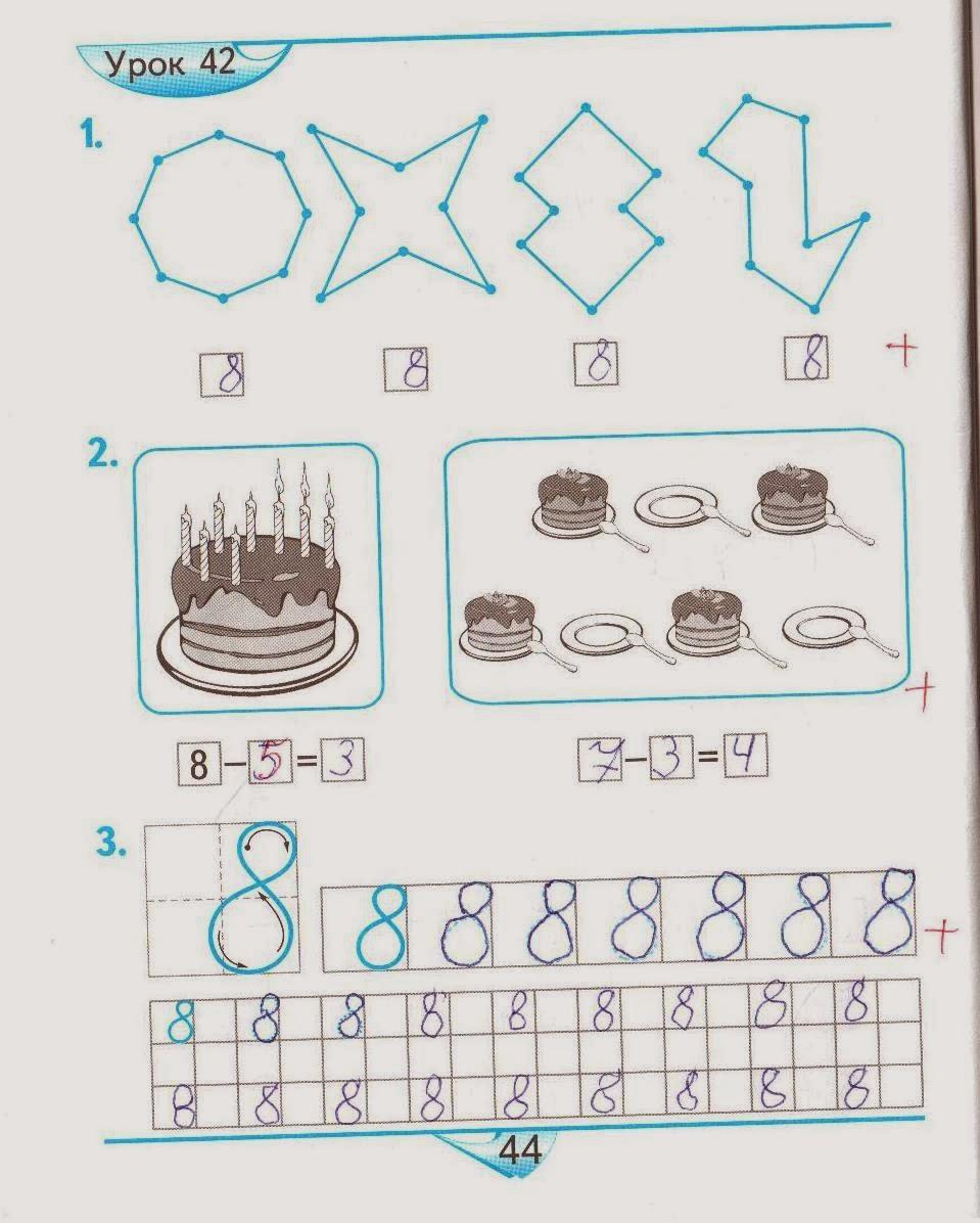 математика знакомство с числом 1 и цифрой 1