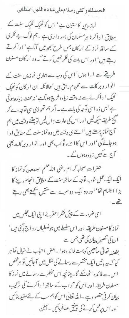 Pray Namaz Sunnah Urdu