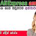 Ebay, AliExpress, Amazon වලින් වට්ටම් ගන්න විදිය සිංහලෙන්ම
