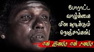 En Iname En Saname 13-12-2018 IBC Tamil Tv