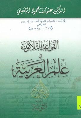 القواعد الثلاثون في علم العربية لشهاب الدين القرافى - تحقيق عثمان الصيني , pdf