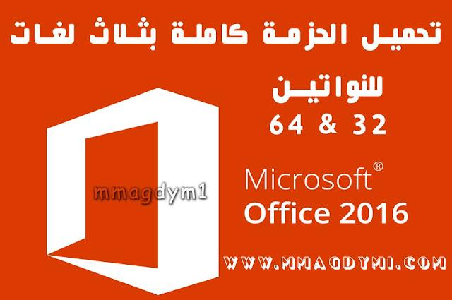 برنامج Microsoft Office 2016