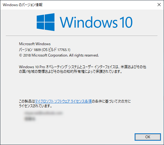 【Windows 10】Windows 10 October 2018 Update_2