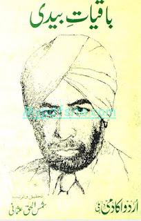 baqiyat-e-bedi