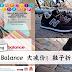 New Balance 大减价!鞋子折扣50%!