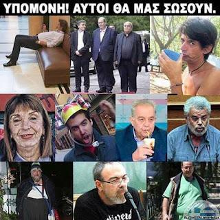 Οι μαχαλόμαγκες του ΣΥΡΙΖΑ
