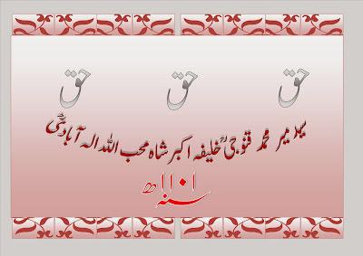 Syed Muhammad Kabir Qannauji