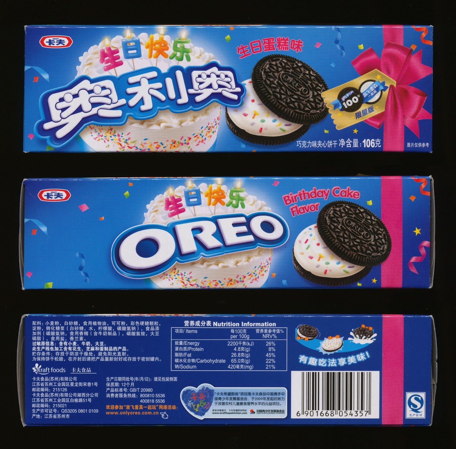 Tenth Letter of the Alphabet Typography Chinese Oreo Cookies Part 2