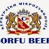 Ελληνικές Μπύρες (Κερκυραϊκή Μικροζυθοποιία)