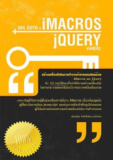 อีบุ๊ค 10 กรณีศึกษา iMacros+jQuery เพื่อการต่อยอดเครื่องมือในการค้าขาย