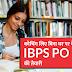 IBPS PO : घर रहकर कैसे करें तैयारी
