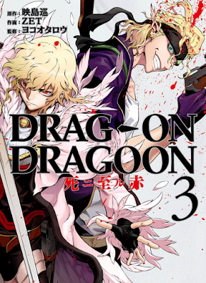 DRAG-ON DRAGOON 死ニ至ル赤 第01-03巻 zip online dl and discussion
