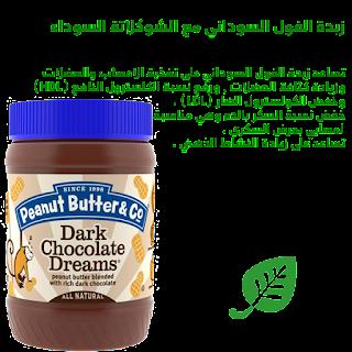 زبدة الفول السوداني مع الشوكلاتة السوداء