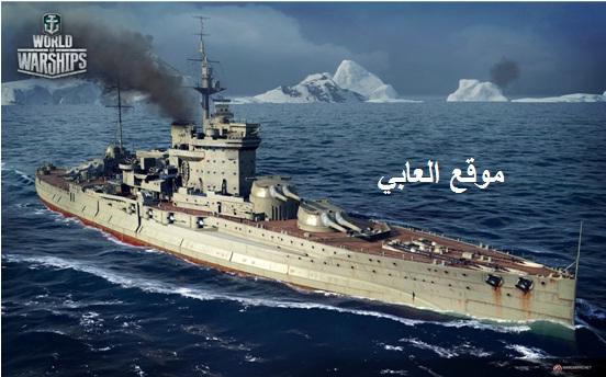 تحميل لعبة حرب السفن الحربية العالمية للكمبيوتر و الاندرويد download world of warships