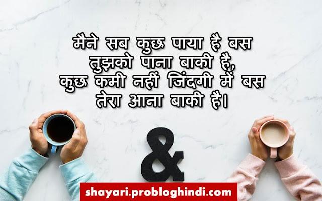 romantic shayari image ke sath download hd